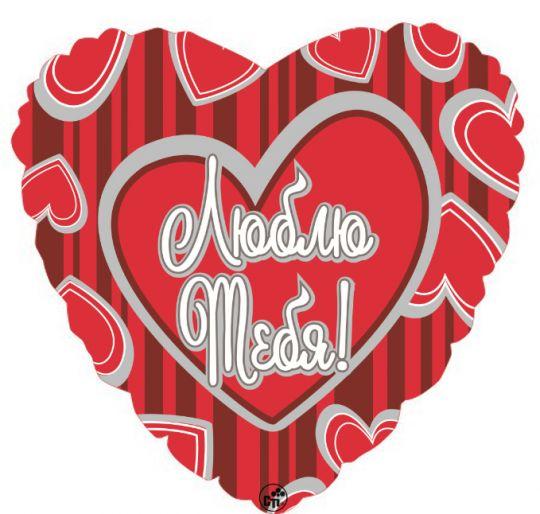 Люблю тебя сердце фольгированное