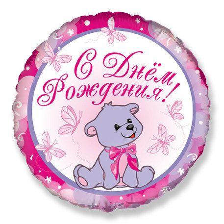 С днем рождения мишка розовый