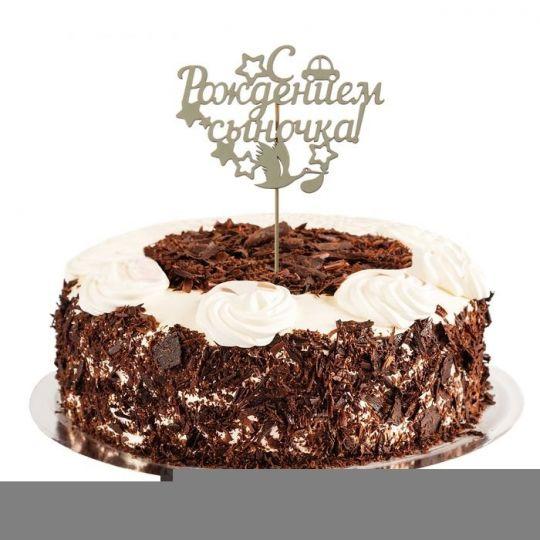 Топпер для торта деревянный С рождением сыночка