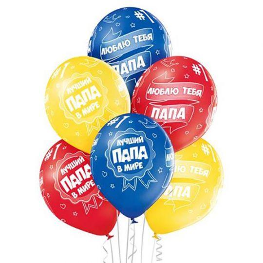 Лучший папа в мире латексные шары с гелием