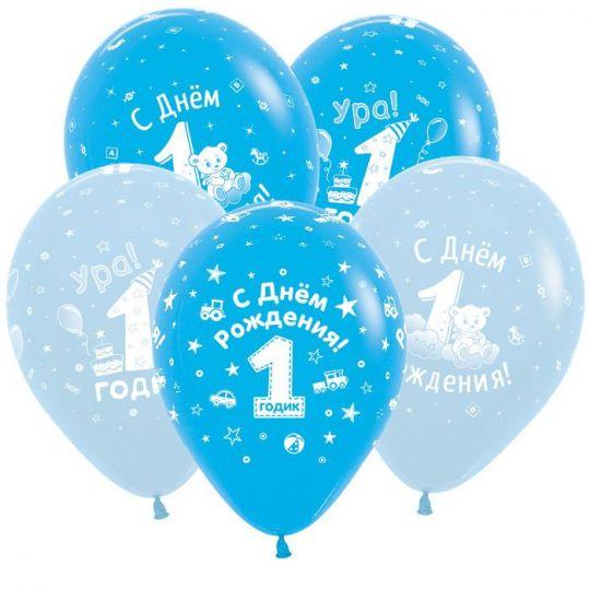 С Днем Рождения 1 год мальчику латексные шары с гелием